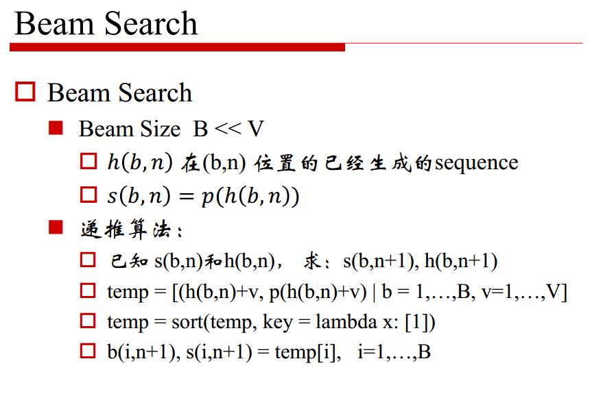 seq2seq+attention+beamsearch构建闲聊对话 - NEUSNCP